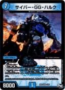 デュエルマスターズ/DMRP-02/6/VR/サイバー・GG・ハルク