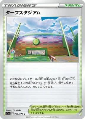 ポケモンカードゲーム PK-S1a-068 ターフスタジアム U