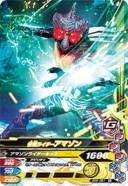 ガンバライジング BS6-051 仮面ライダーアマゾン N