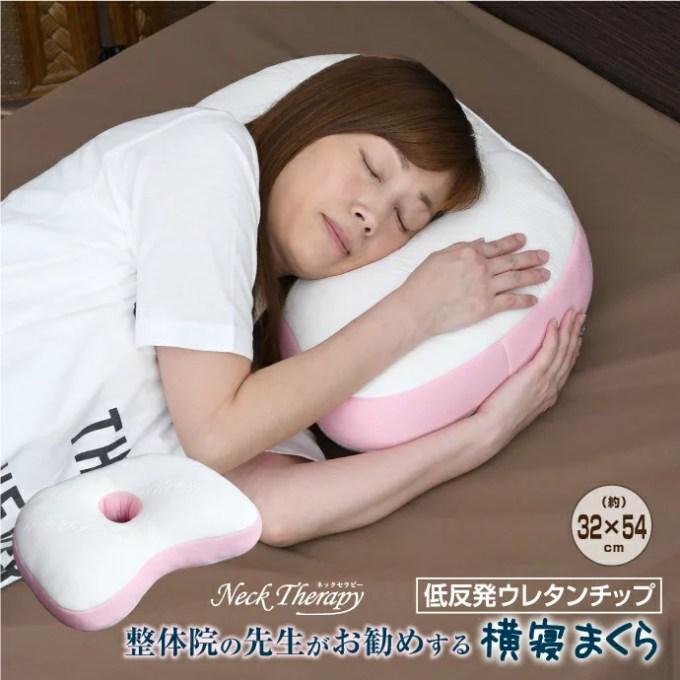 整体師が勧める横寝まくら 約32×54cm 低反発ウレタンチ