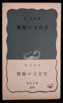【中古 】 【岩波新書「舞踏の文化史」青 694】中古:ほぼ新品