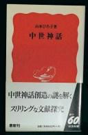 【中古】新版【岩波新書「中世神話」著者:山本ひろ子】中古:ほぼ新品