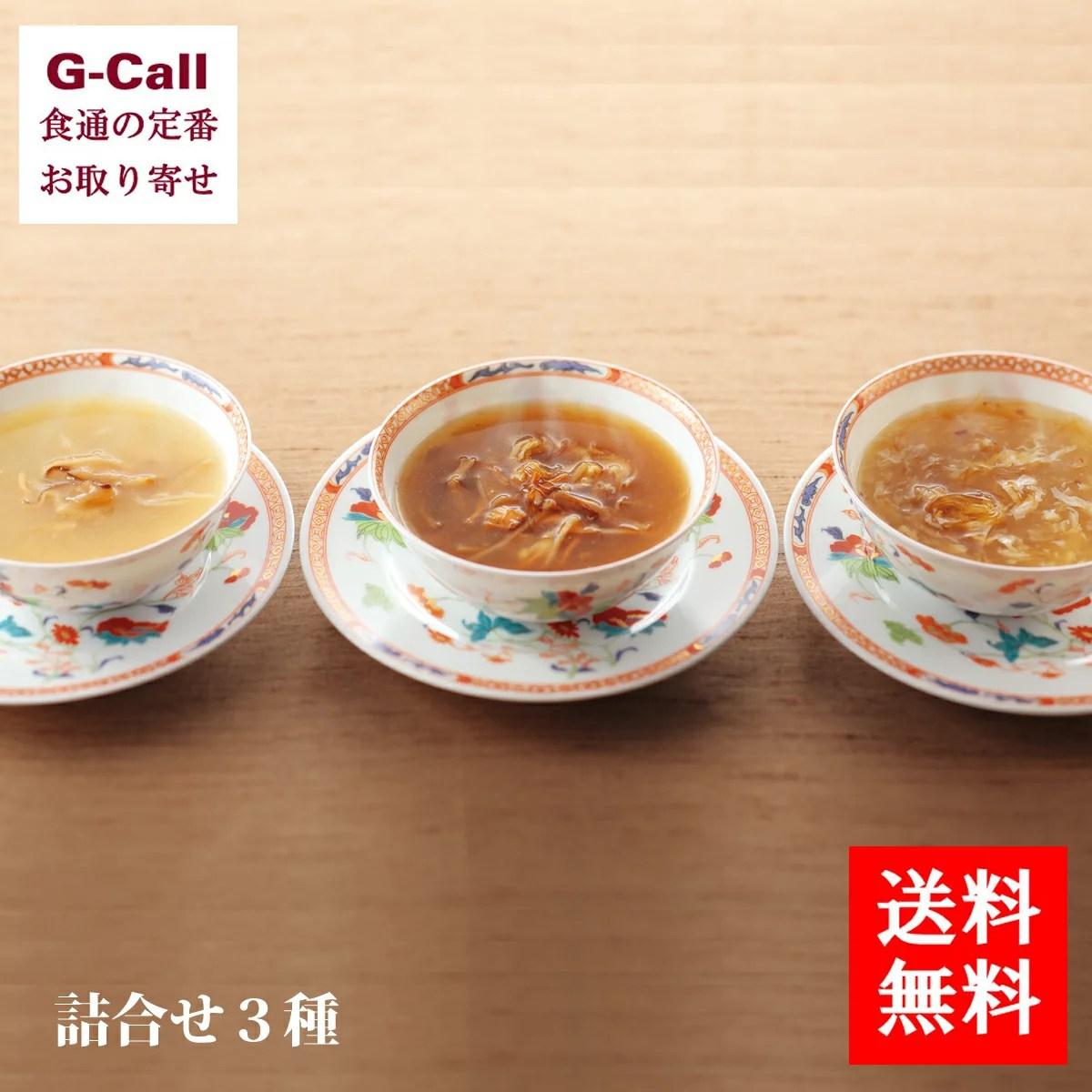 送料無料 銀座和光 ふかひれスープ詰合せ3種  ギフト/贈り物/プレゼント/お取