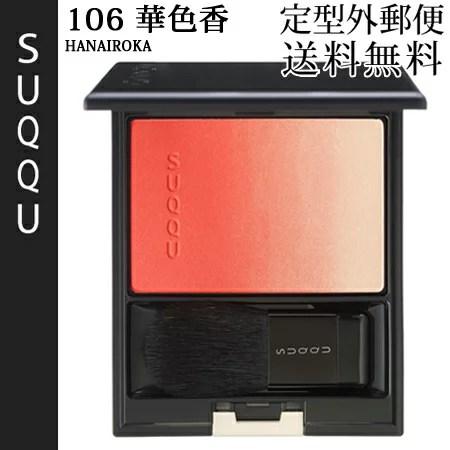 gsuqqu28 - 【動画】 今日2018年1月19日発売のSUQQUの新作コスメレビュー