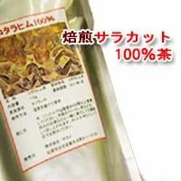 【サラカット茶(旧コタラヒムブツ100%茶110g入)】レビュー必見・ダイエットティー!気になる方・ダイエットでお悩みの