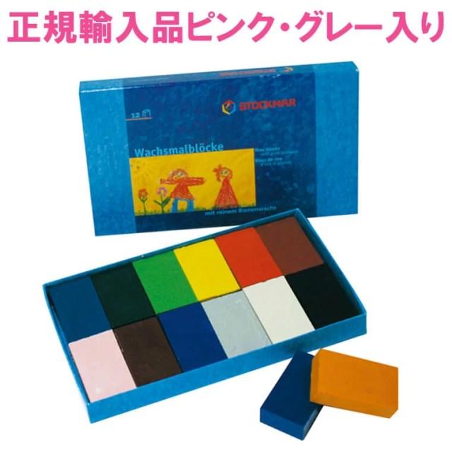 【最大2,000円引きクーポン配布中】シュトックマー 蜜蝋クレヨン ブロック12色紙箱入り