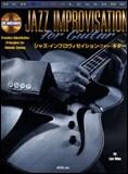 楽譜 ジャズ・インプロヴィゼイション・フォー・ギター(CD付) 3616/REH PROLESSONS