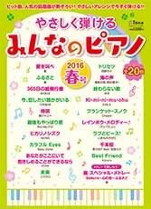 やさしく弾けるみんなのピアノ 2016年春号 月刊ピアノ 2016年4月号増刊【ピアノ | 雑誌】