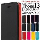 iphone se ケース iphone8 ケース 手帳型 手帳型 iphone8ケース 手帳 iPhone7 ケース アイフォ……