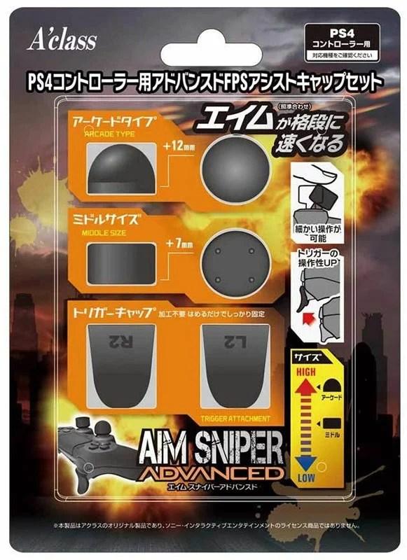 【新品】PS4 アドバンスドFPSアシストキャップセット AIM SNIPER ADVANCED【メール便】