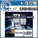 【数量限定 お得なクーポン発行中】スフィアライトライジング2 バイク用LEDヘッドライト HB3/HB4 12V 6000K SRBHB060