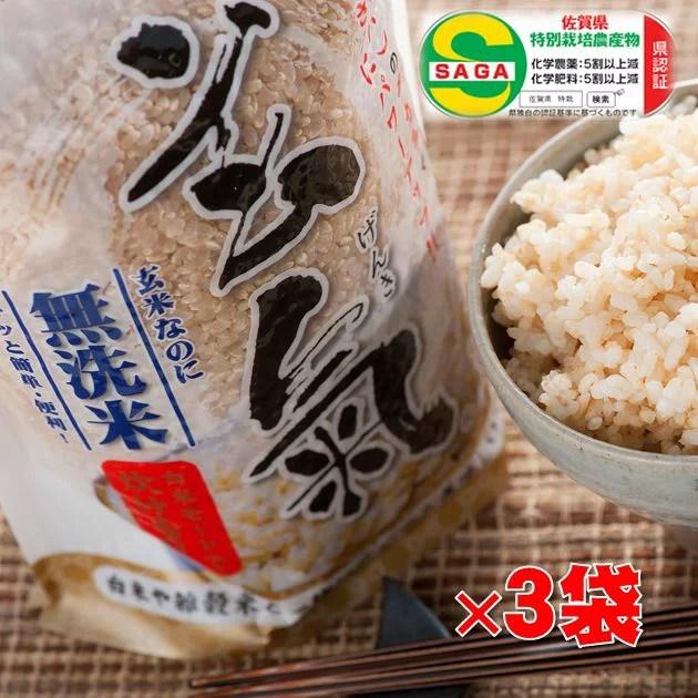 【減農薬の玄氣】1.5kg×3袋(4.5kg真空パック)佐賀知事認証・減農薬・特別栽培の発芽玄米白米モード炊ける無洗米の