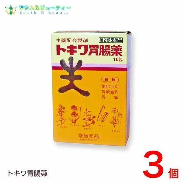 トキワ胃腸薬(16包)×3個【第2類医薬品】胃薬 食欲不振 消化不良 胃もたれ 常盤薬品工業