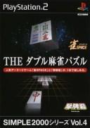 【中古】THE ダブル麻雀パズル SIMPLE2000シリーズ Vol.4