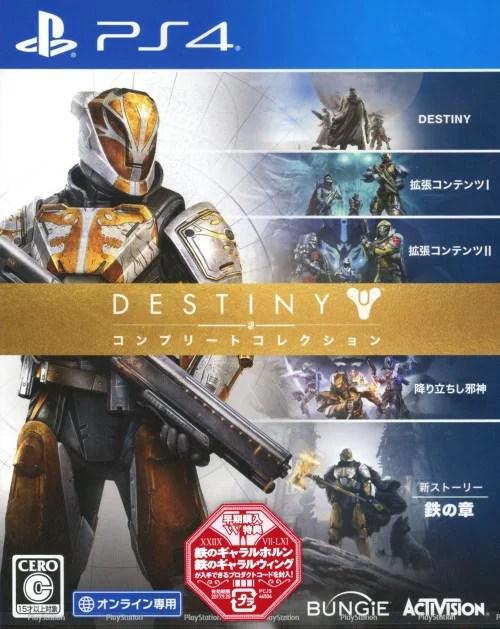 【中古】Destiny コンプリートコレクション(ネット専用)