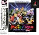 【中古】モータートゥーン・グランプリ USA EDITION PlayStation the Best for Familyソフト:プレイステーションソフト/モータースポ..