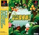 【中古】われら密林探検隊!!ソフト:プレイステーションソフト/シミュレーション・ゲーム