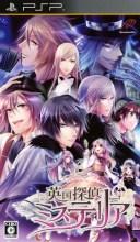 【中古】英国探偵ミステリアソフト:PSPソフト/恋愛青春 乙女・ゲーム