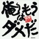 【中古】俺はもうダメだ/電撃ネットワークCDアルバム/邦楽