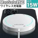 MagSafe ワイヤレス充電器 マグセーフ互換 高出力 マグセーフ対応 15W MagSafe対応 マグネット……