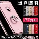 iphone8 ケース 耐衝撃 iphone x ケース アップル iphone8 iphone8plus ケース iPhone7 PLUS iphone 6 Plusケース iphone se ケース リ..