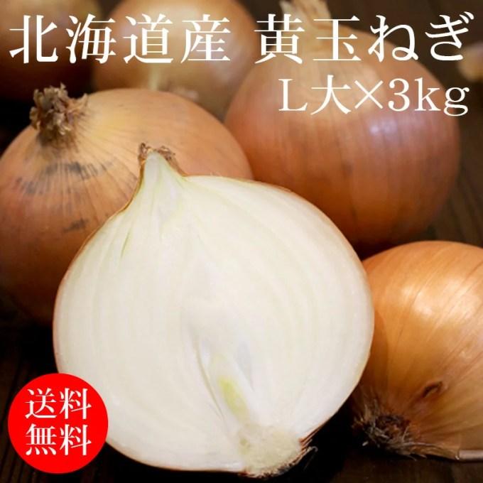 北海道北見産黄玉ねぎ 2Lx3kg [使いやすい量]【国産た