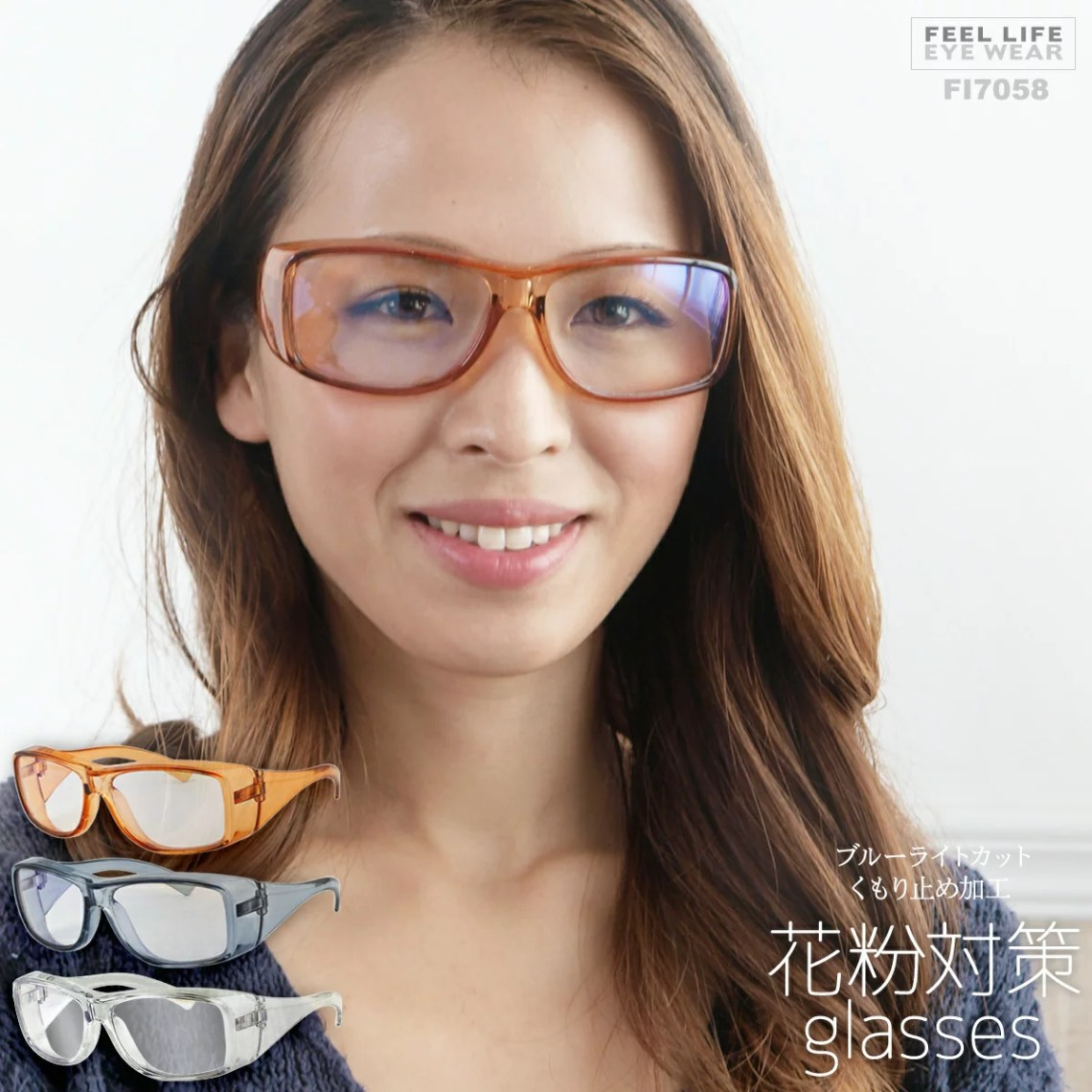 花粉症対策 メガネ おしゃれ 眼鏡 かっこいい 花粉メガネ 花粉症 クリア ブルーライトカット 大人