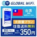 【レンタル】台湾 wifi レンタル 大容量 8日 プラン 1日 600MB 4G LTE 海外 WiFi ルーター pocket wifi wi-fi ポケットwifi ワイファイ..
