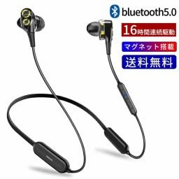 2019最新版 Bluetooth5.0 16時間連続駆動】