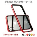 iPhone XR iPhone11バンパーケース iPhoneXR 専用ケース 高品質バンパー ストラップホール付き……