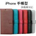 iPhoneXS/iPhoneX 手帳型ケース iPhoneSE2 iPhone8 iPhone7 iPhone8Plus iPhone7Plus iPhone6s……