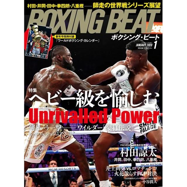 【新ボクシング雑誌】『BOXING BEAT』2020年1月号