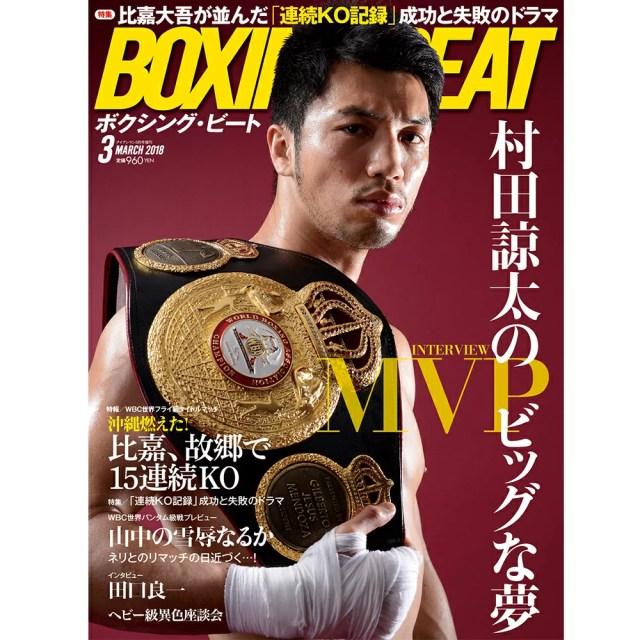 【新ボクシング雑誌】『BOXING BEAT』2018年3月号