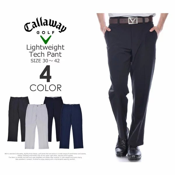 (福袋対象商品)キャロウェイ Callaway  ゴルフパンツ メンズ ライトウェイト テック パンツ 大きいサイズ USA直輸入 あす楽対応
