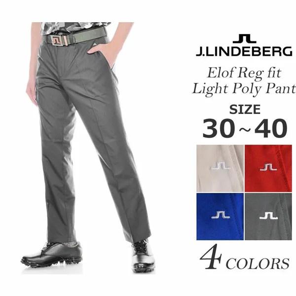 (福袋対象商品)(感謝価格)Jリンドバーグ J.LINDEBERG  メンズウェア ゴルフ パンツ ウェア ロングパンツ  メンズ ボトム エロフ レギュラー フィット ライト ポリー パンツ 大きいサイズ USA直輸入 あす楽対応