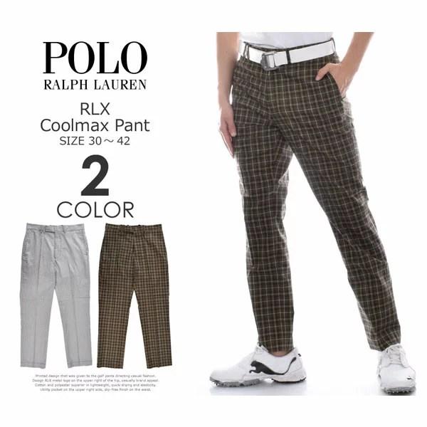 (福袋対象商品)(感謝価格)ポロゴルフ ラルフローレン ゴルフパンツ メンズ パンツ RLX COOLMAX パンツ 大きいサイズ USA直輸入 あす楽対応