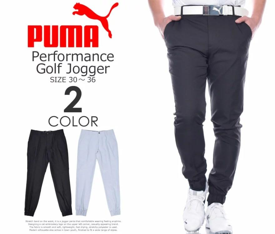 (福袋対象商品)(感謝価格)プーマ Puma ゴルフパンツ メンズ パンツ ボトム メンズウェア パフォーマンス ゴルフ ジョガー パンツ USA直輸入 あす楽対応