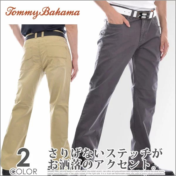 (福袋対象商品)トミーバハマ TOMMY BAHAMA ゴルフパンツ メンズ オーセンティック モンタナ パンツ 大きいサイズ USA直輸入 あす楽対応