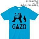 【Tシャツ印刷】オリジナルプリント 大サイズ1色プリント 製作枚数30枚〜39枚 ロゴやイラストで作るオリジナル!