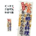 広島の郷土料理 のぼり旗 SNB-84 広島県