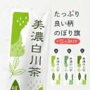 【ネコポス送料360】 のぼり旗 美濃白川茶・緑茶・煎茶のぼり E5NR お茶
