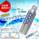 クールバンドCOOLBAND【コールドスプレー/冷却スプレー/冷却グッズ/熱中症対策グッズ】