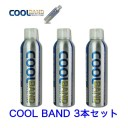 COOLBAND/クールバンド3本セット 送料無料!【コールドスプレー/冷却スプレー/冷却グッズ/熱中症対策グッズ】