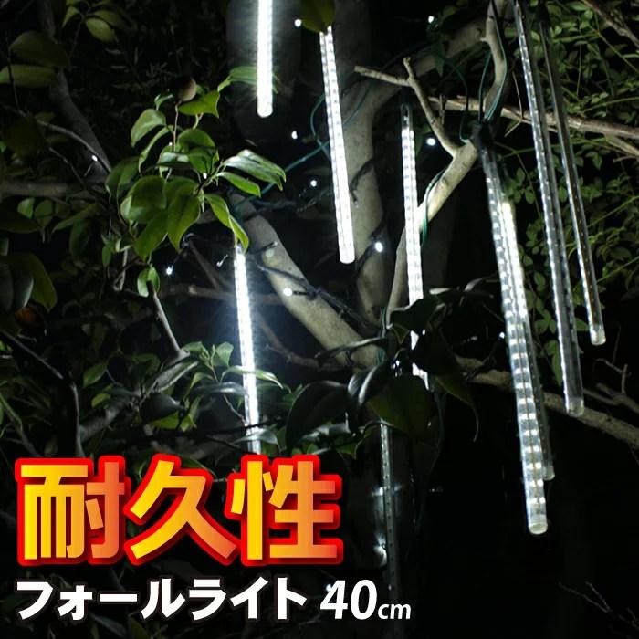 【APRIO】イルミネーション LED フォールライト スノーフォールライト 40cm 10本 ホワイト スノードロップライト 高輝度LED 流れ星 流星 つらら ツララ 屋外用 屋外 防水 防雨型