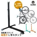 【あす楽 送料無料】GORIX ゴリックス 自転車スタンド 縦置き 横置き L字型 屋内 1台 スタンド ディスプレイ 展示スタンド T14