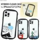 ムーミン iPhone12/12 Pro対応 ハイブリッドクリアケース