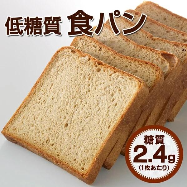 糖質制限 低糖質 パン ふすまパン 食パン(1袋6枚入り)