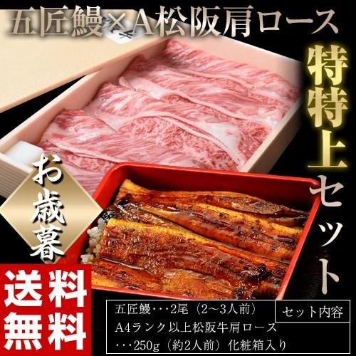 ギフト 贈答 鰻 牛肉 うなぎ 送料無料 国産うなぎと松阪牛の特特上セット (五匠鰻2尾、松阪牛肩ロ