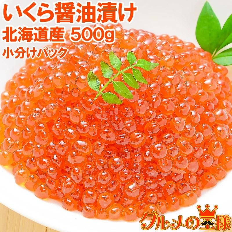 送料無料 イクラ 醤油漬け 500g 北海道産 いくら 100g×5パック 最高
