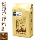[500gお得袋]ラオス パレス カフェ/グルメコーヒー豆専門加藤珈琲店/珈琲豆
